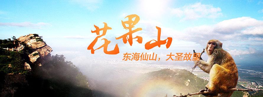 连云港花果山5.17