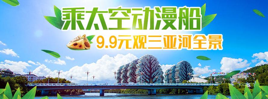 内河游9.9元-永乐号郑和宝船