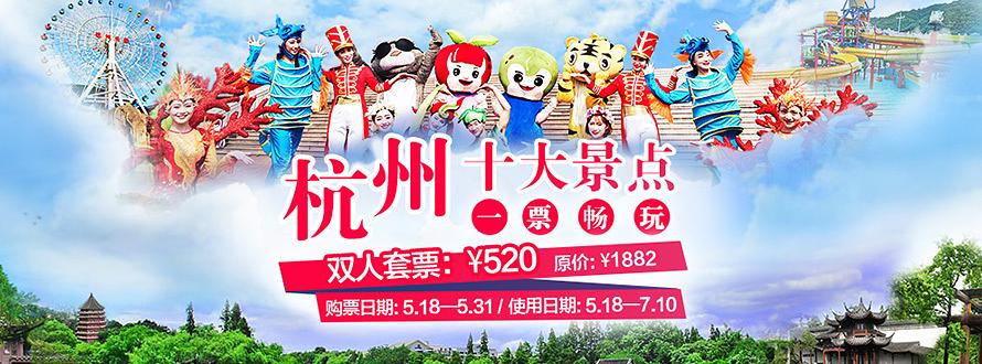 杭州10景点