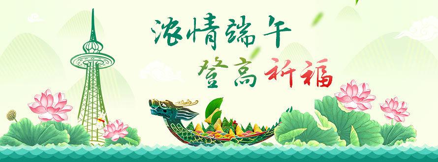 黑龙江龙塔端午节