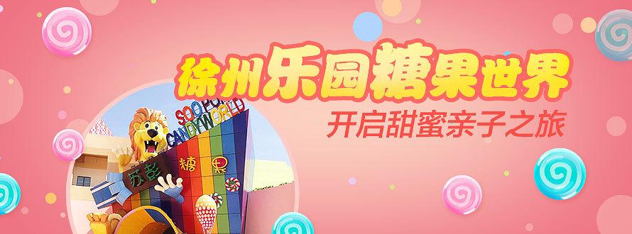 徐州糖果世界5.17