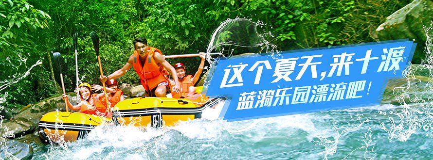 蓝漪水上乐园