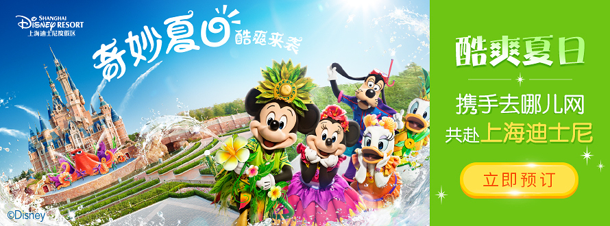上海迪士尼乐园6.23