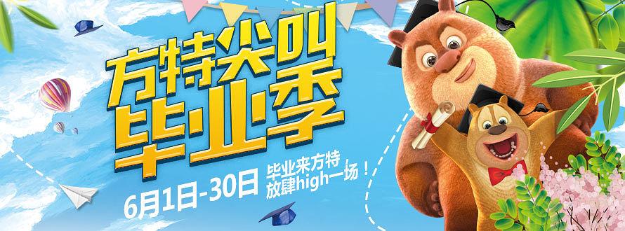 郑州方特梦幻王国 毕业季