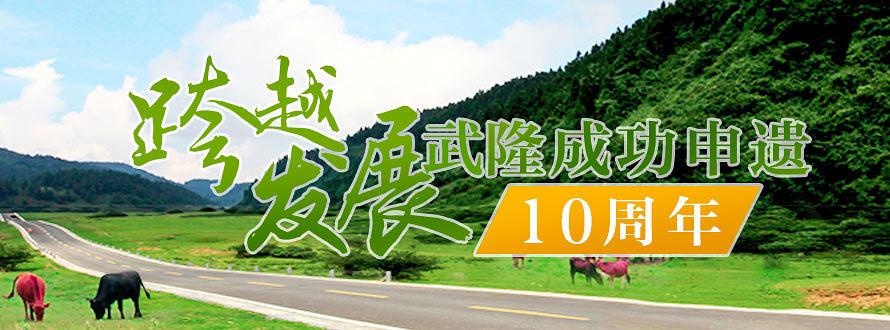武隆申遗10周年