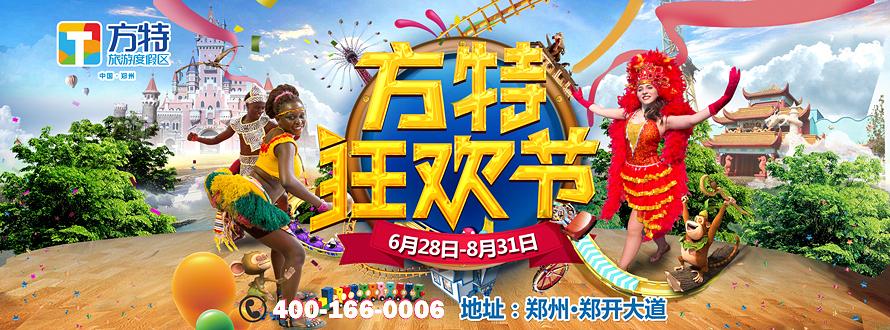 郑州方特欢乐世界周年庆