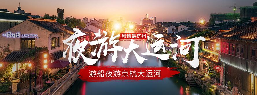 京杭大运河6.28