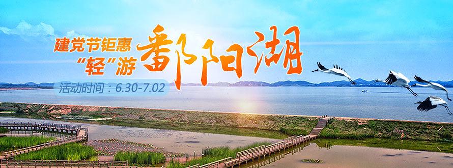 上饶鄱阳湖父亲节