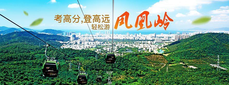 凤凰岭海誓山盟-高考季