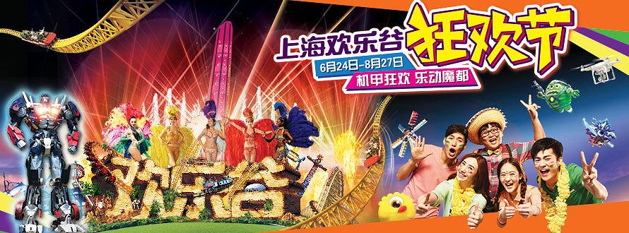 上海欢乐谷气球节