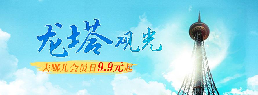 黑龙江龙塔9.9特惠
