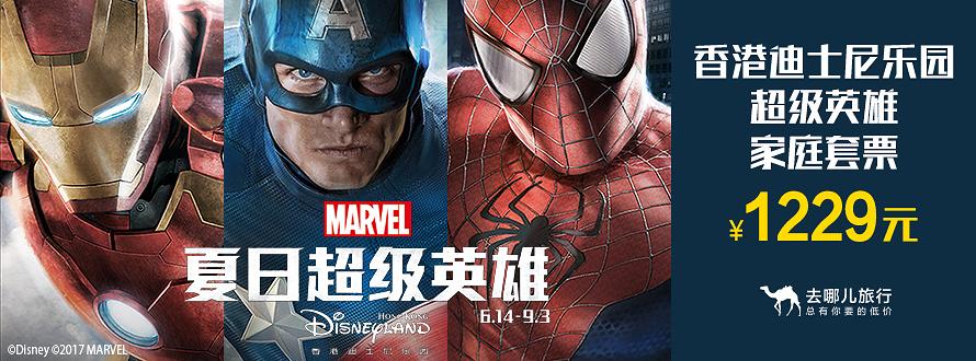香港迪士尼漫威夏日超级英雄