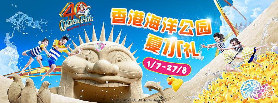 香港海洋公园夏水礼