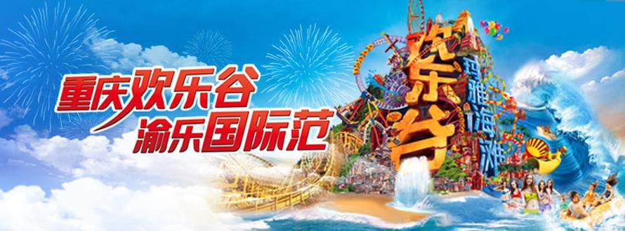 重庆欢乐谷7.7