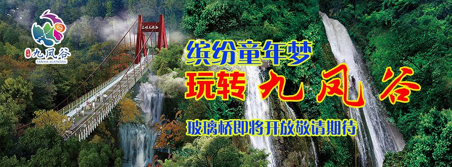 湖北三峡九凤谷