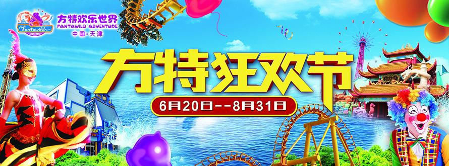 天津方特狂欢节