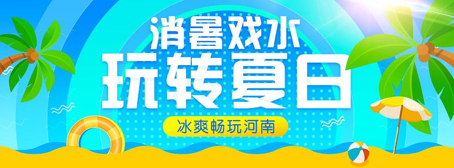 河南夏季专题
