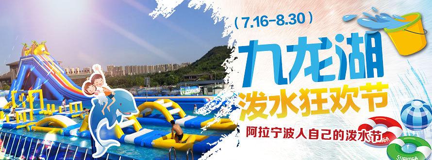 九龙湖泼水节