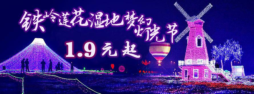 铁岭莲花湿地梦幻灯光节1.9