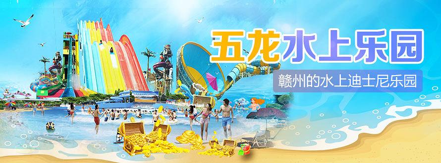 江西五龙水乐园