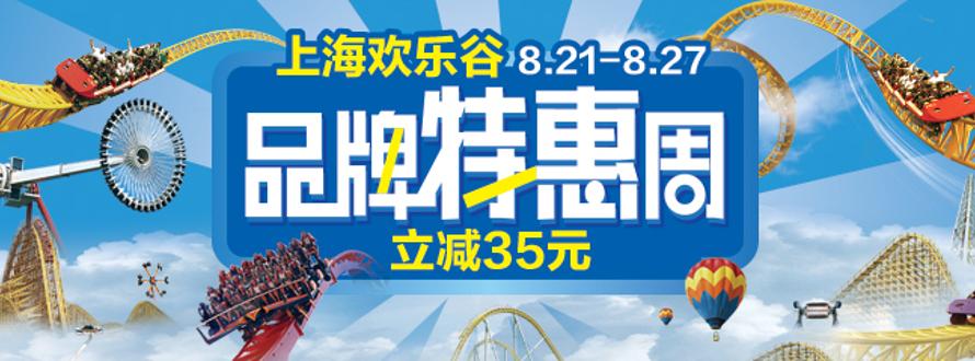 上海欢乐谷会员日