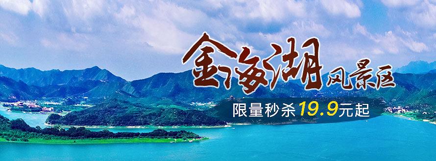 金海湖风景区特惠票
