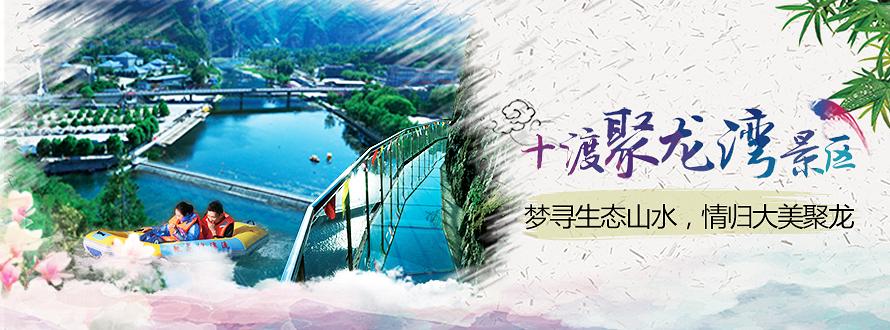 十渡聚龙湾19.9特惠