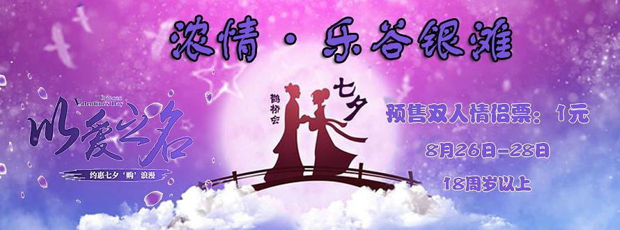 乐谷银滩情人节