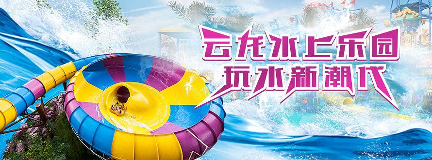 湖南云龙水乐园
