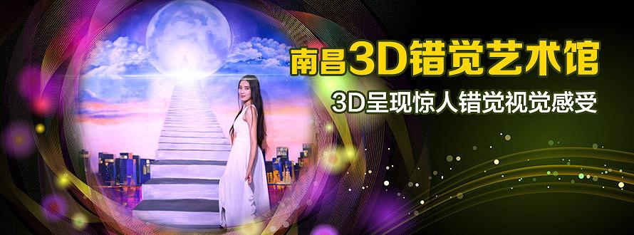 江西南昌3D错觉