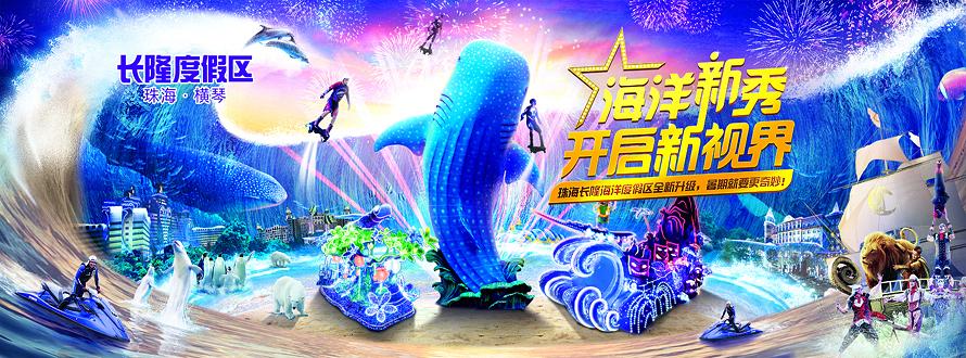珠海长隆8月联合推广