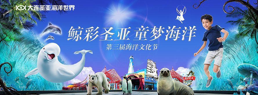 圣亚海洋文化节