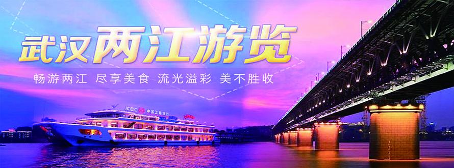 湖北武汉两江游览