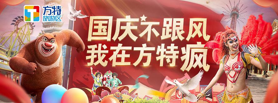 安徽芜湖方特
