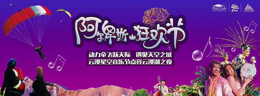 森哒星生态度假公园-9月