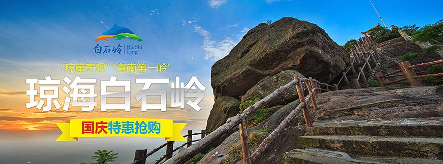 白石岭 国庆特惠
