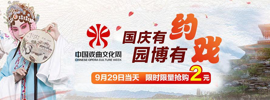 北京园博园戏曲周2元特惠