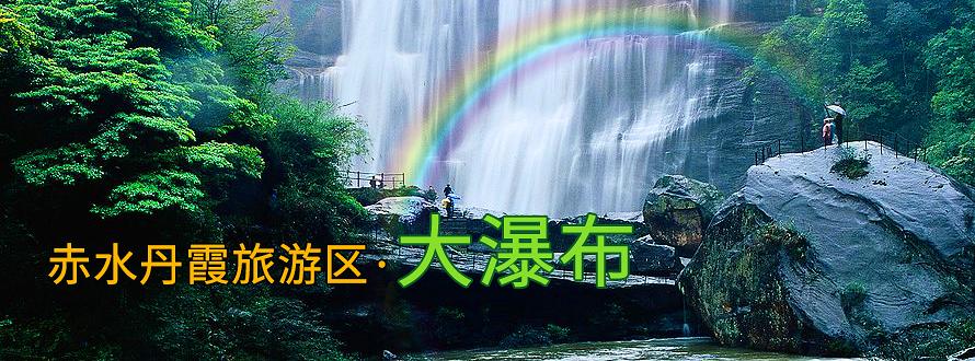 赤水大瀑布景区投放
