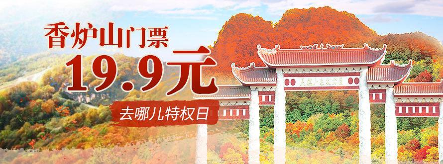 香炉山特惠19.9元