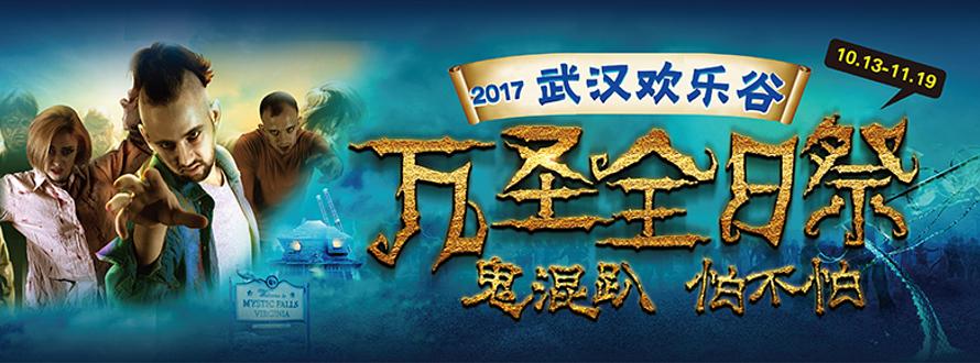 湖北武汉欢乐谷