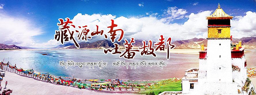 西藏旅游局营销推广