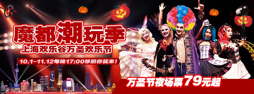 上海欢乐谷9.15
