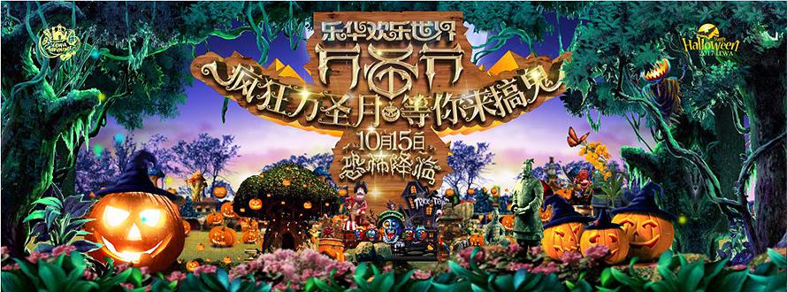 陕西乐华欢乐世界--万圣节