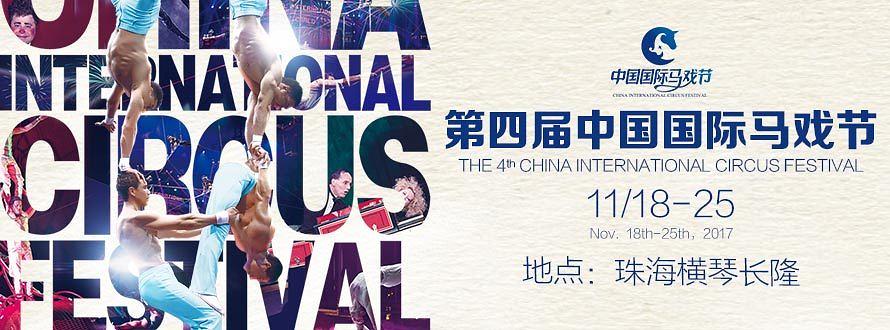 第四届中国国际马戏节