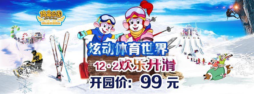 热高炫动20171202开园