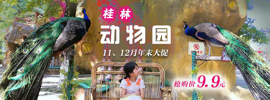 桂林动物园