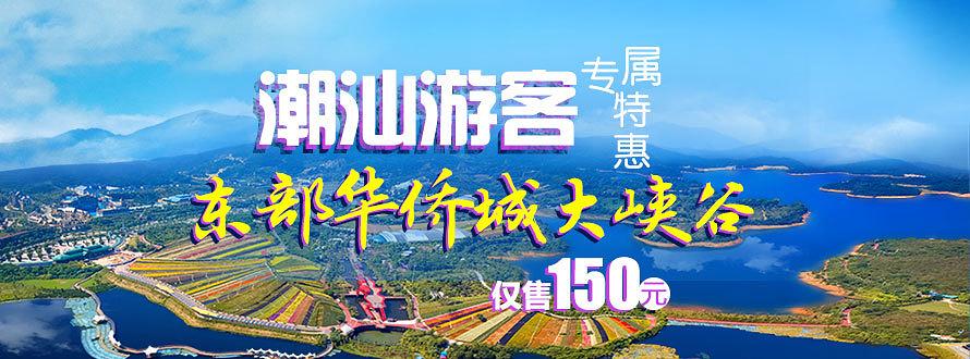 东部华侨城潮汕