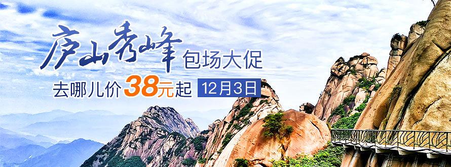 江西秀峰12.3