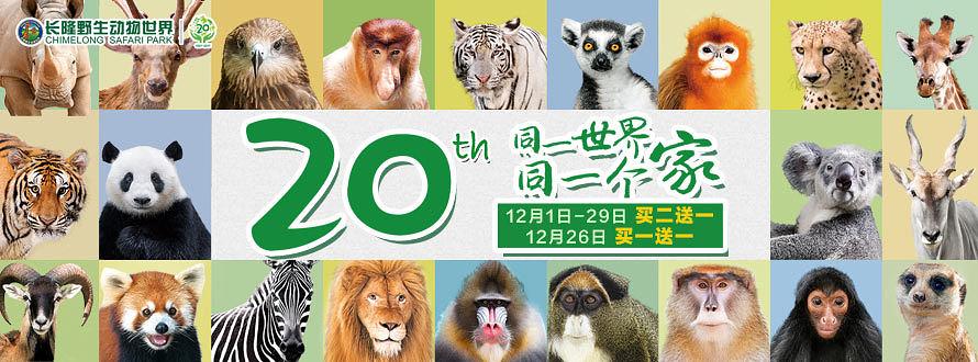 长隆野生动物世界20周年