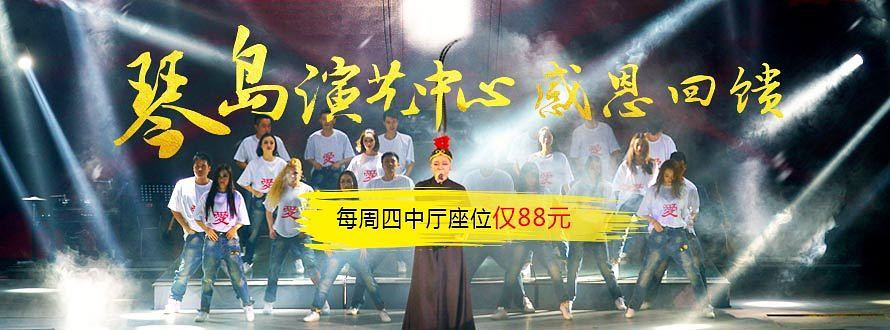 湖南琴岛演艺中心